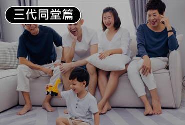 國王車訊《好車市集》推薦─三代同堂篇 台灣邁向高齡化的社會,加上年輕族群不婚、就算結婚了也不見得會生孩子的現況下