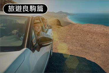 國王車訊《好車市集》推薦─旅遊良駒篇 重視行李廂空間與變化機能,卻不喜歡高底盤的SUV?或是覺得傳統四門房車太古板?